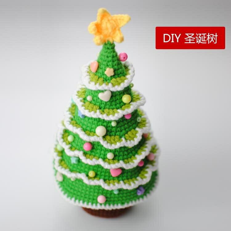 聖誕節禮物鉤針毛線玩偶手工diy套裝材料包裝飾品聖誕樹 概念3C
