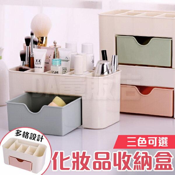 化妝品收納盒 抽屜式 彩妝收納 化妝盒 彩妝櫃 保養品收納架 化妝櫃 收納箱 三色可選
