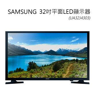 #S SAMSUNG 32吋平面LED顯示器(UA32J4303)