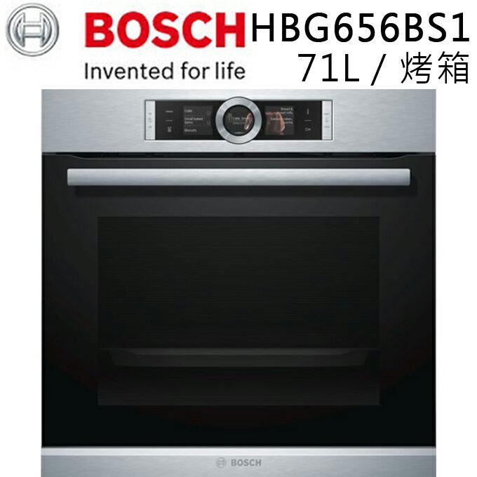 烤箱 ✦ BOSCH 博世 HBG656BS1 崁入式 公司貨 0利率 免運