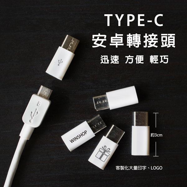 【aifelife】type-c轉接頭-A款轉接器Microusb轉iphone接頭apple轉接頭安卓轉IOS充電線iphoneX贈品禮品