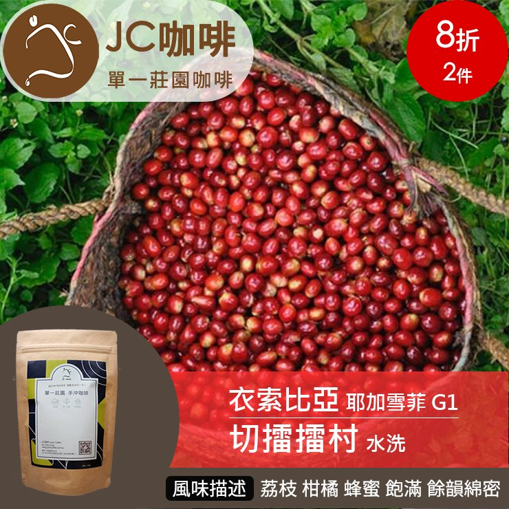 JC咖啡 半磅豆▶衣索比亞 耶加雪菲 切擂擂村 G1 水洗 ★送-莊園濾掛1入 ★12月特惠豆 0