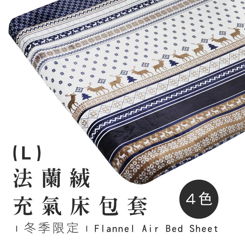 日野戶外~【Outdoorbase】歡樂時光充氣床 L 床包 床套 法蘭絨床包 床罩 美麗人生 露營 充氣床床包 氣墊床 露營