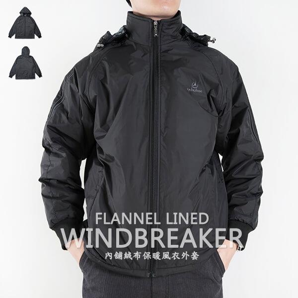 內舖絨布保暖風衣外套 保暖外套 騎士外套 夾克外套 防風外套 黑色外套 FLANNEL LINED WINDBREAKER JACKETS (312-6077-21)黑色 L XL 2L(胸圍46~51英吋) [實體店面保障] sun-e 0
