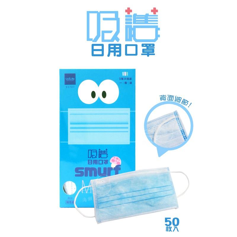 【吉賀】吸護 日用口罩 Smurf MASK 一盒50入  三種顏色 1