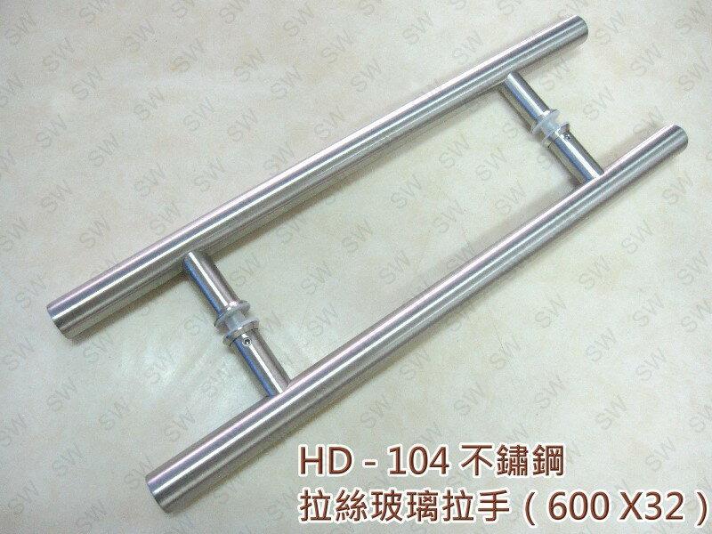 HD104-1 玻璃門把手(32X600mm 1付)玻璃門拉手 不鏽鋼把手 辦公室取手 木門大把手 大門拉手 鋁 硫化銅門