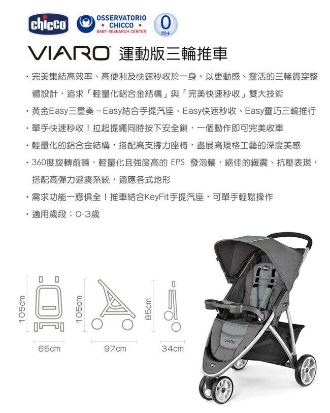 Chicco Viaro 運動版三輪推車限定版-巔峄黑 (CBB79746.36) 5990元