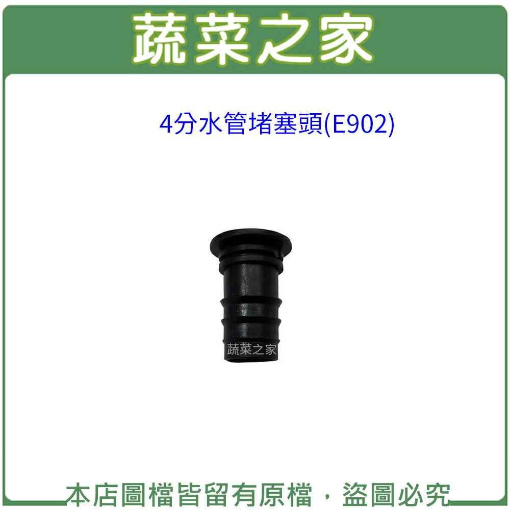 【蔬菜之家007-AE902】4分水管堵塞頭(E902)