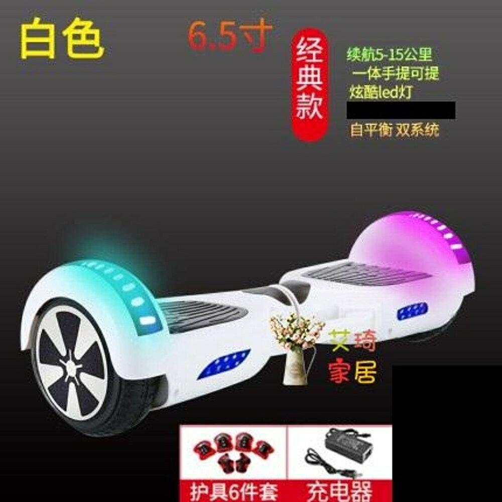 平衡車 智慧電動平衡車兩輪成人代步車小孩兒童雙輪體感自平衡扭扭車T【全館免運 限時鉅惠】
