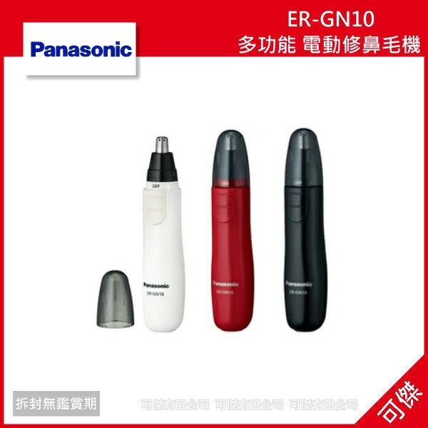 可傑 Panasonic 國際牌 ER-GN10 多功能 電動修鼻毛機 鼻毛機 三色選擇
