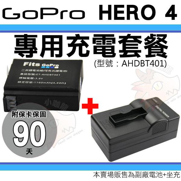 【小咖龍】 Gopro Hero4 充電套餐 鋰電池 坐充 電池 充電器 副廠電池 AHDBT-401 AHDBT401 保固90天