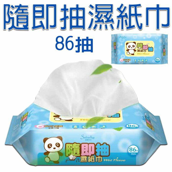 興雲網購【適膚克林濕紙巾86抽 5012】隨即抽濕紙巾 嬰兒濕巾 純水濕紙巾