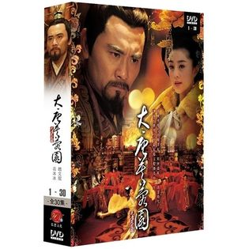 大唐芙蓉園DVD(趙文瑄范冰冰張鐵林紀寧馬侖)