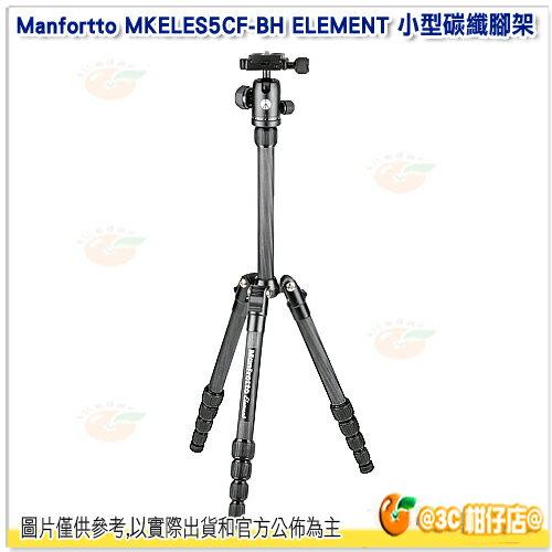 送腳架石頭袋 曼富圖 Manfrotto Element 碳纖維 旅行 三腳架 公司貨 MKELES5CF-BH 載重4kg 可反摺 輕巧攜便 0
