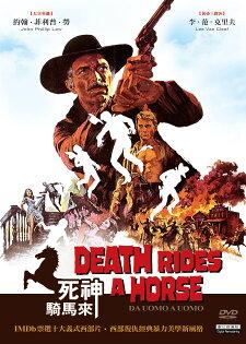 死神騎馬來DVD(GiulioPetroniLeeVanCleefJohnPhillipLaw)