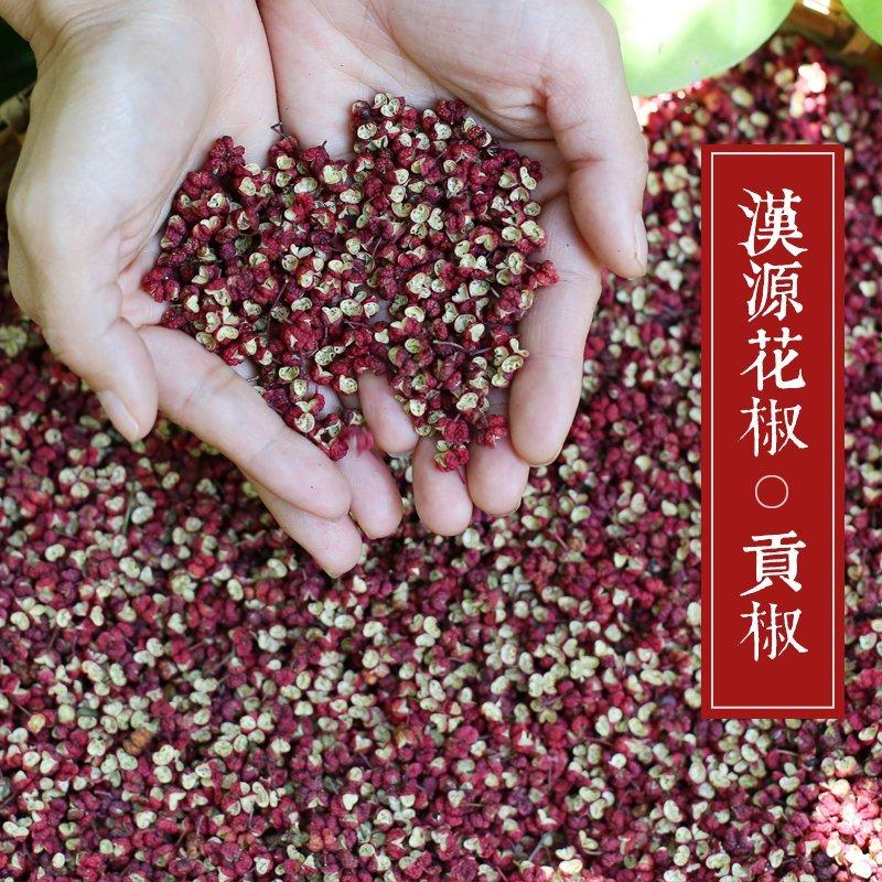 四川大紅袍花椒 精品梅花椒250g