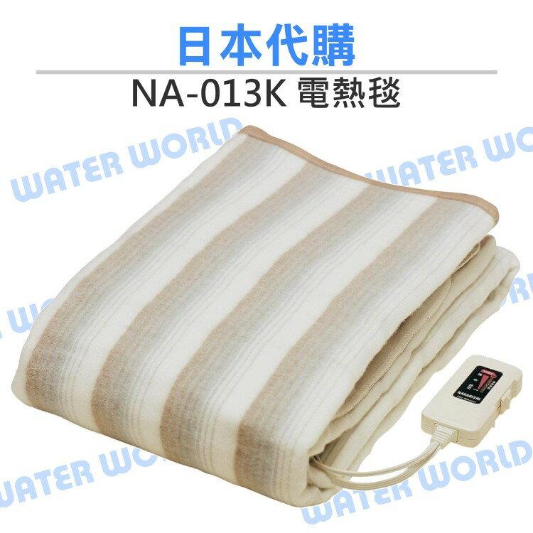 【中壢NOVA-水世界】Sugiyama NA-013K 電熱毯 毛毯 188×130cm 雙人電毯 可水洗 日本製