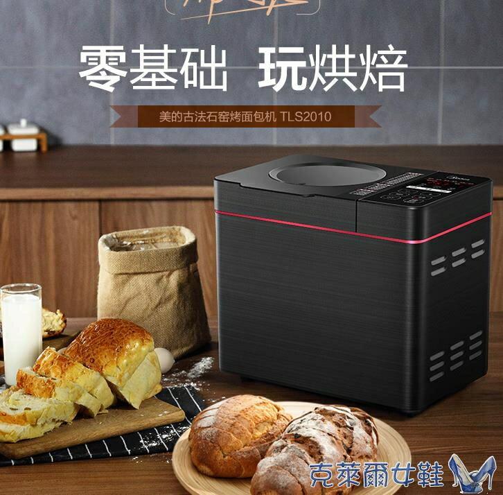 麵包機 美的旗艦店家用全自動多功能智慧烤麵包機和麵蛋糕機TLS2010 MKS麻吉好貨