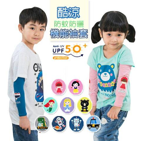 兒童抗UV酷涼防蚊防曬機能袖套台灣製貝柔