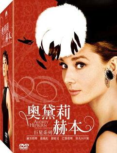 巨星系列-奧黛莉赫本DVD