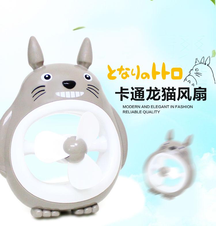 【媚麗九九精品百貨】龍貓風扇 附USB充電線