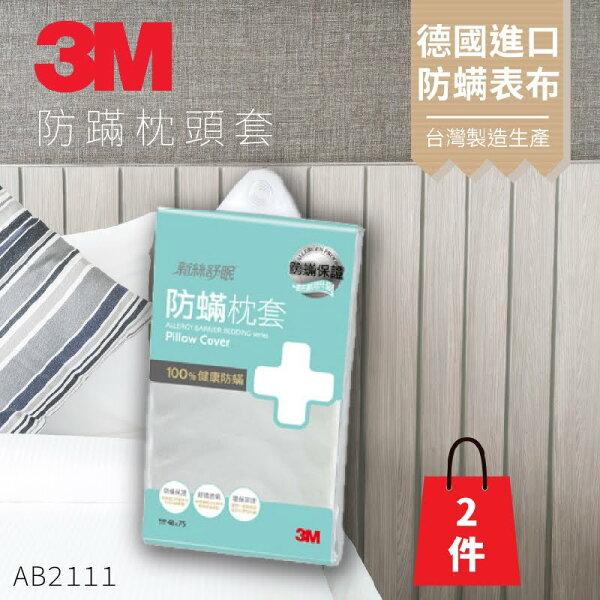 『防螨剋星一夜好眠』(量販兩入)3M新絲舒眠防蹣枕頭套(1.6X2.5尺)可水洗透氣舒適過敏患者