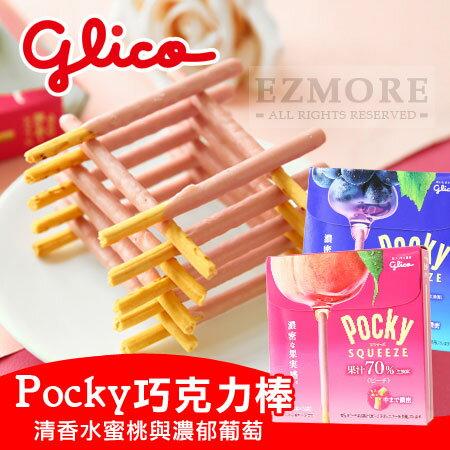 日本 glico 固力果 Pocky SQUEEZE 巧克力棒 盒裝 48.6g 巧克力 葡萄 水蜜桃 餅乾棒【N102107】