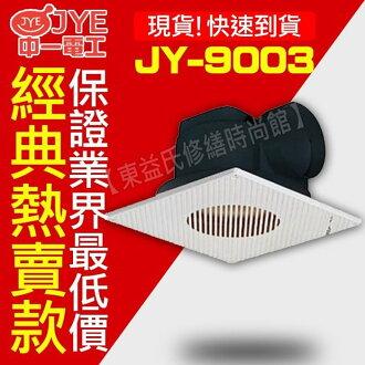中一電工 JY-9003 浴室通風扇側排 排風扇 排風機 抽風機【東益氏】售阿拉斯加 亞普 香格里拉 輕鋼架循環扇
