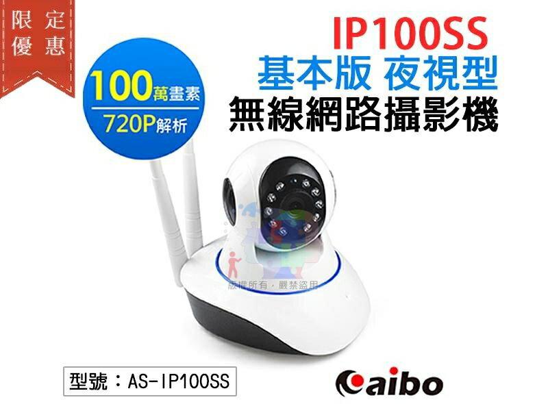 【尋寶趣】 IP100SS 基本版 夜視型無線網路攝影機 100萬畫素 / 720P解析 監視器 AS-IP100SS 0