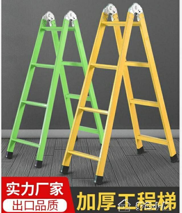 梯子人字梯工程梯子家用加厚折疊伸縮室內外多功能工業2米7步兩用合梯