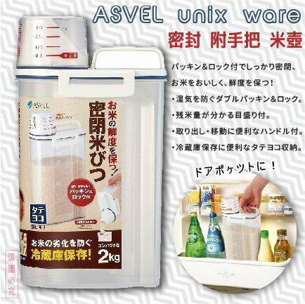 【ASVEL】廚房收納罐 提把式米箱 米壺 米桶 2kg