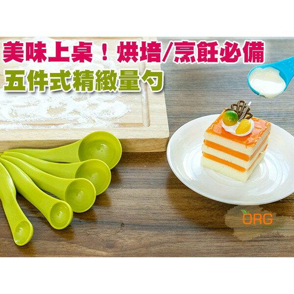 ORG《SD0570》多功能~5件套 精緻/精準 量勺/調味勺/湯匙/調味匙/度量匙/度量勺 帶刻度 烘培 工具 /奶粉