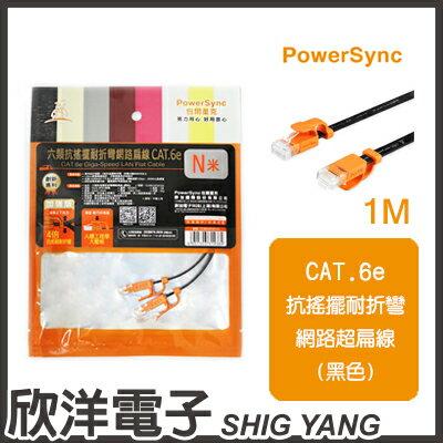 ※欣洋電子※群加RJ45CAT.61000Mbps抗搖擺超高速網路線-扁線(黑色)1M(CLN6VAF0010A)PowerSync包爾星克