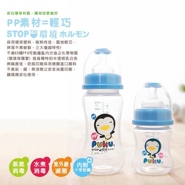 『121婦嬰用品館』PUKU 寬口PP奶瓶 - 藍270ml 1