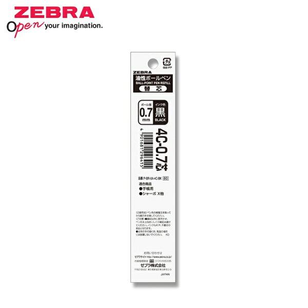 耀您館★日本ZEBRA斑馬伸縮筆專用筆芯P-BR-8A-4C筆芯4C-0.7筆芯斑馬BP075筆芯BA55專用筆芯金屬筆芯