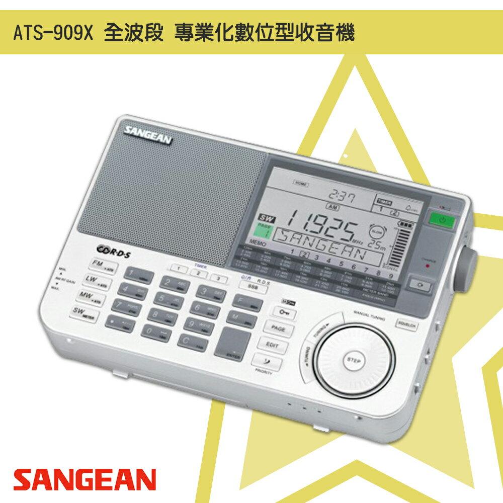 【聲音世界】山進 ATS-909X 全波段 專業化數位型收音機  FM電台 FM收音機 廣播電台 LED鐘 鬧鐘 復古
