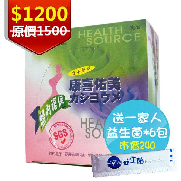 [送一家人益生菌2.5g*6]康喜佑美草莓口味15gx20包盒體內環保植物酵素調節機能體態維持不拉拉