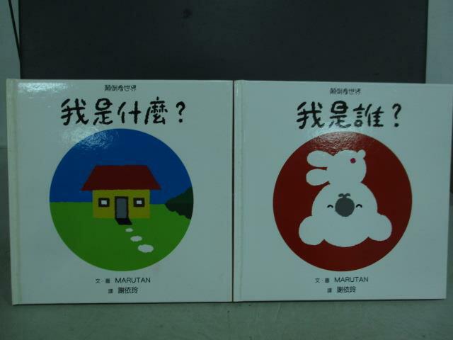 【書寶二手書T8/少年童書_MSE】顛倒看世界-我是什麼_我是誰_共2本合售
