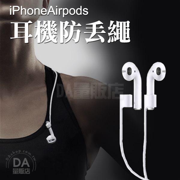 《DA量販店》Apple AirPods 藍牙 耳機 矽膠 掛繩 吊繩 防丟繩 白(80-3006)