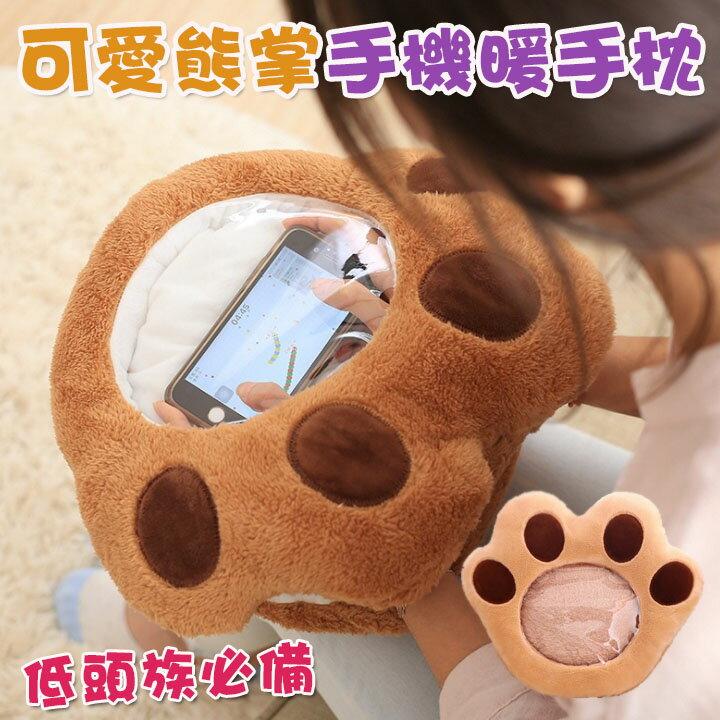 毛絨可愛熊掌暖手枕 暖手寶 手機專用 趴枕 靠枕 抱枕