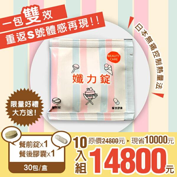 BE SHOP:日本無痛控制熱量法!《孅力錠BeautyCare》10入組