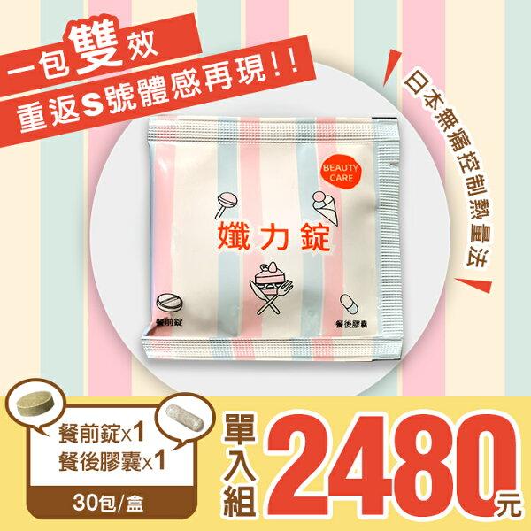 BE SHOP:【海外專用】日本無痛控制熱量法!《孅力錠BeautyCare》1入組*海外顧客購買專用