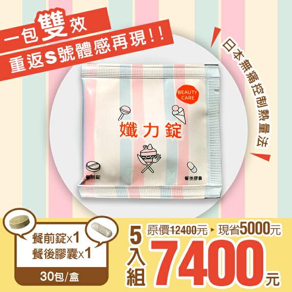 BE SHOP:日本無痛控制熱量法!《孅力錠BeautyCare》5入組