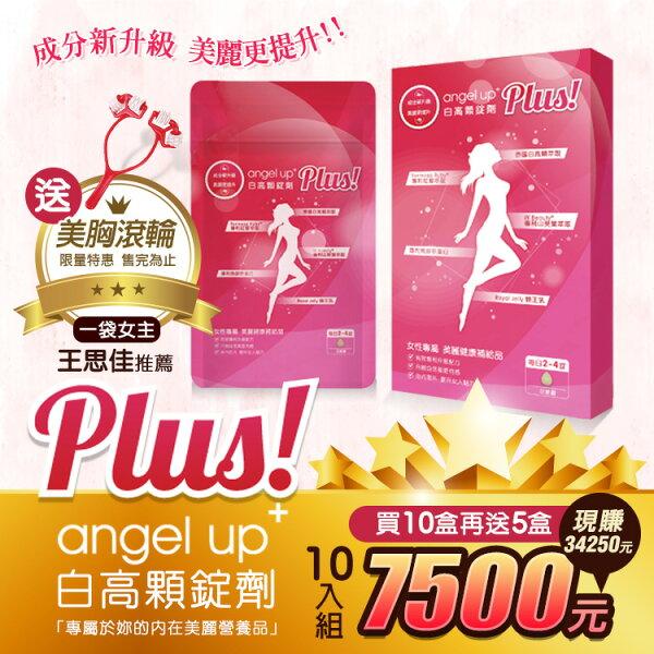 BE SHOP:【海外專用】angelupPLUS!白高顆(莓果口味)(買10送5)*海外顧客購買專用