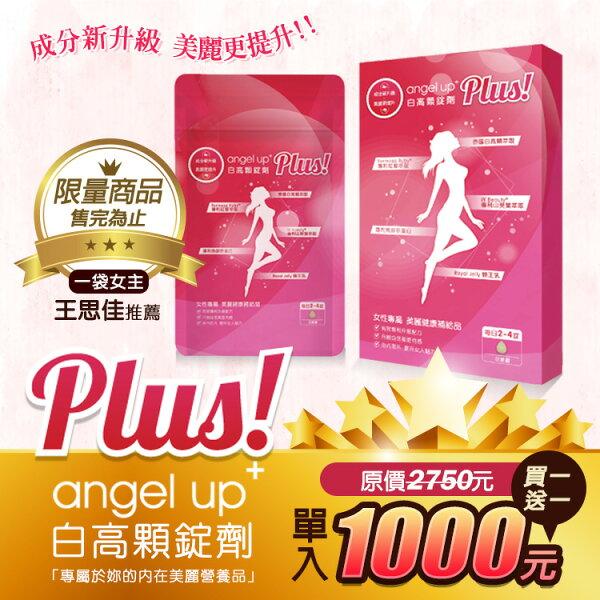 BE SHOP:【海外專用】angelupPLUS!白高顆(莓果口味)(買1送1)*海外顧客購買專用