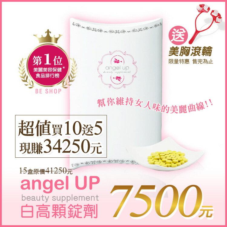 angel UP 白高顆錠劑(買10送5+美胸滾輪2個)
