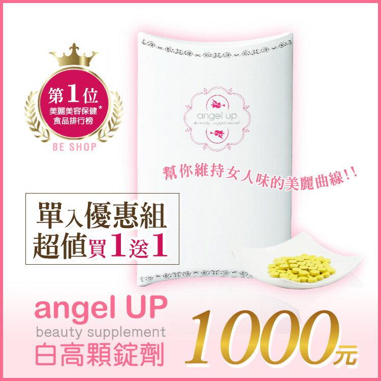 angel UP 白高顆錠劑 ※限量買1送1