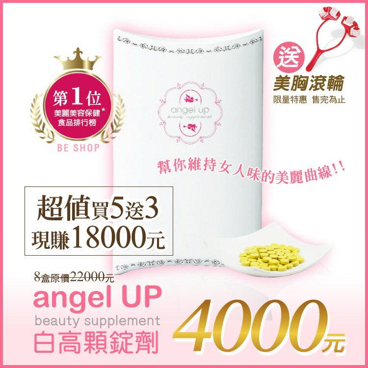 angel UP 白高顆錠劑(買5送3+美胸滾輪1個)