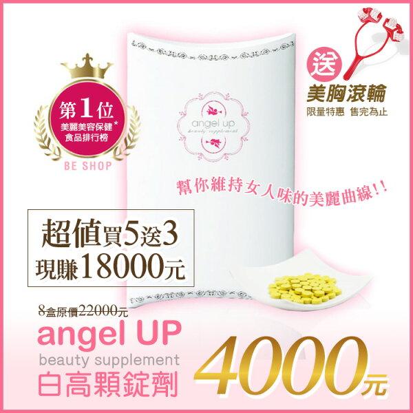 BE SHOP:angelUP白高顆錠劑(買5送3+美胸滾輪1個)