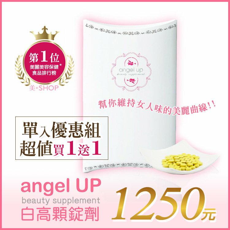 【海外專用】angel UP 白高顆錠劑(買1送1) *海外顧客購買專用